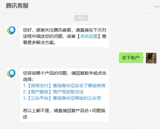 微信关注腾讯客服查询自己身份证实名了哪些微信账户 可以注销