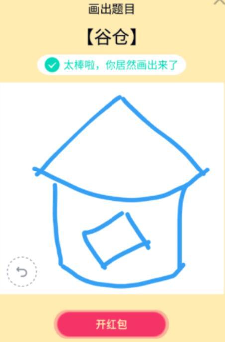 qq画图红包谷仓怎么画出来