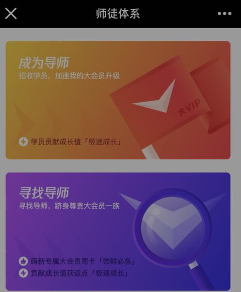 QQ大会员学堂师徒在线拜师/收徒方法