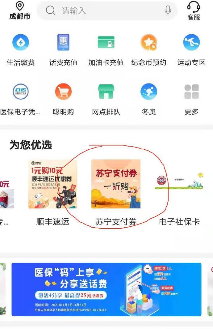 中国银行APP1元购买10元苏宁支付券 限量且限1次