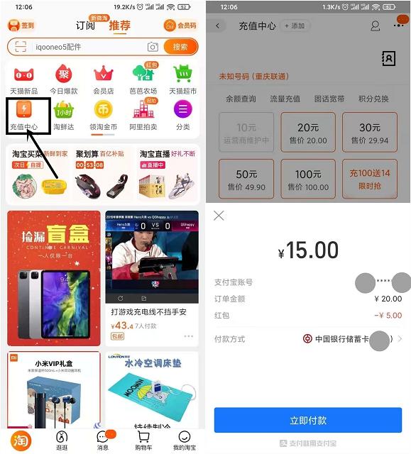 淘宝充话费 使用中国银行卡支付可15充20话费