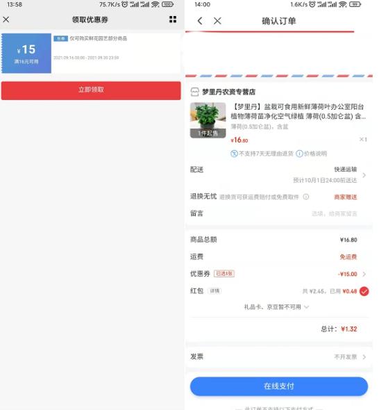 0.01元撸绿植盆栽 京东领16-15元满减券
